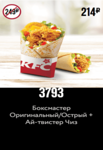 Боксмастер Оригинальный/Острый + Ай-твистер Чиз