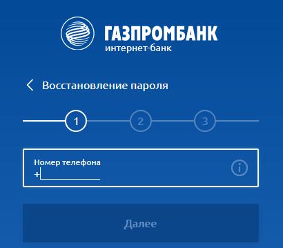 газпромбанк восстановить пароль