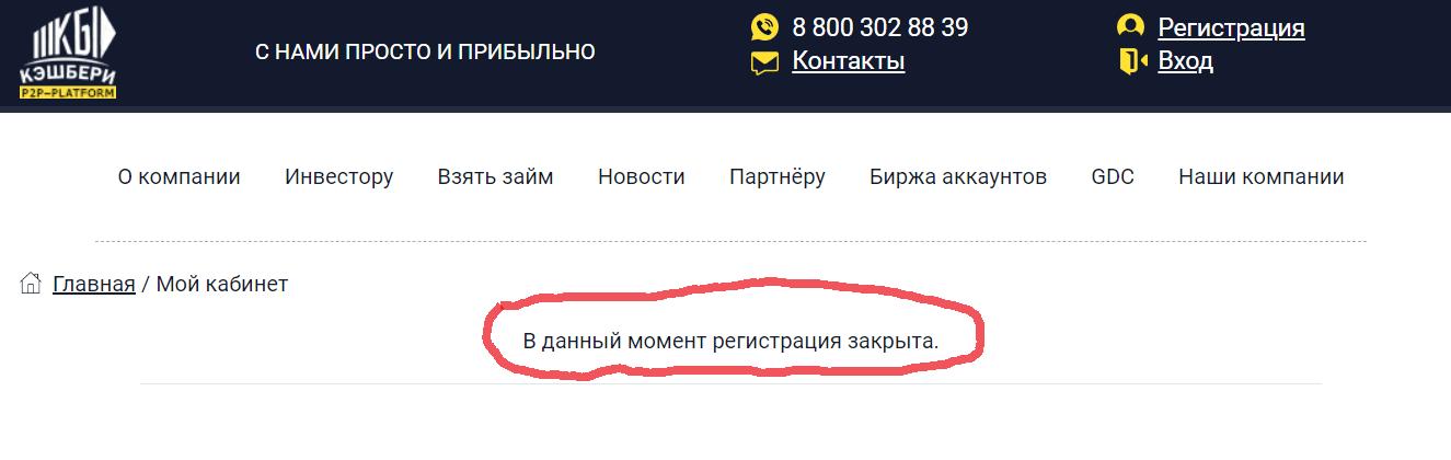 кэшбэри регистрация недоступна