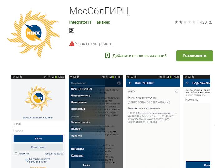 мобильное приложение мособлирц