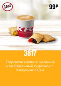 Пирожок малина-черника или Яблочный пирожок + Капучино 0,3 л