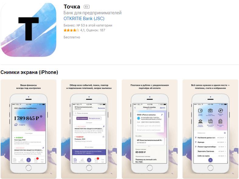 точка банк мобильное приложение
