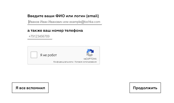 точка восстановить пароль