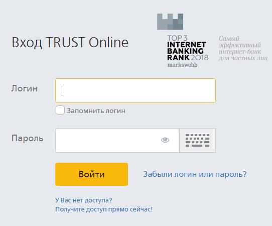 траст онлайн банк вход