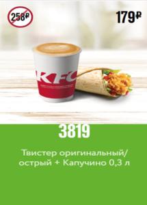 Твистер оригинальный/острый + Капучино 0,3 л