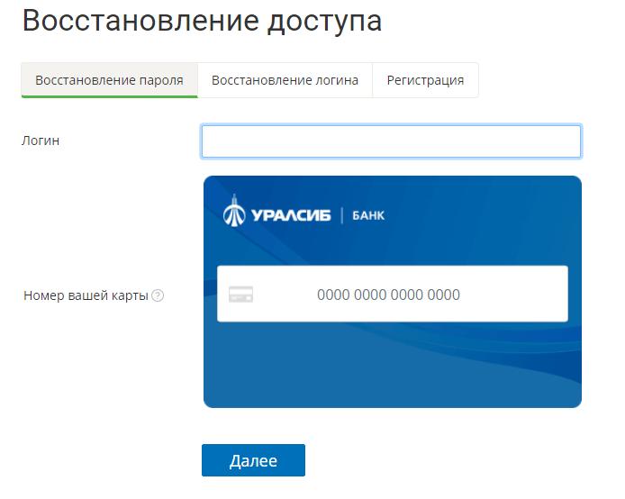 уралсиб восстановить пароль