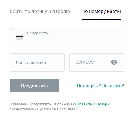 ак барс восстановить пароль
