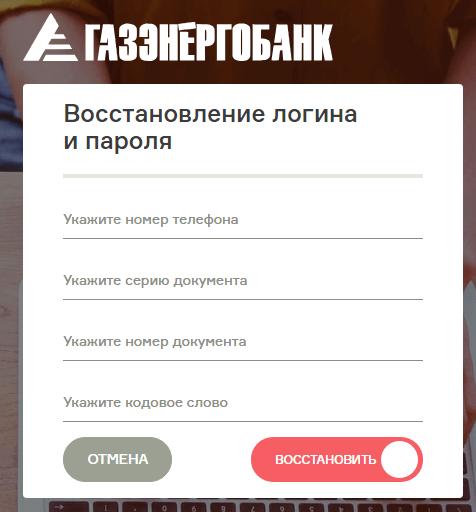 газэнергобанк восстановить пароль