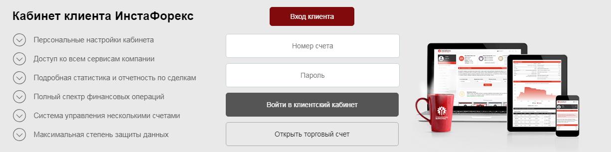 инстафорекс вход