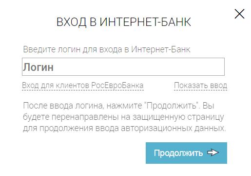 росевробанк вход