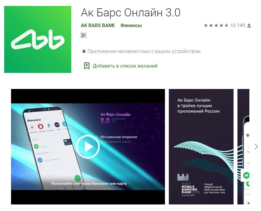 АК Барс онлайн мобильное приложение