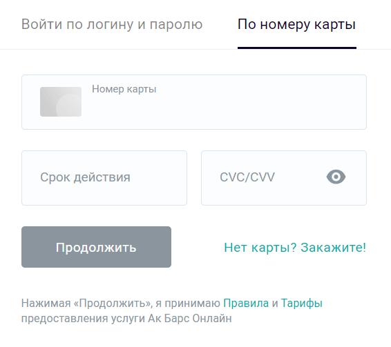 АК Барс восстановление пароля