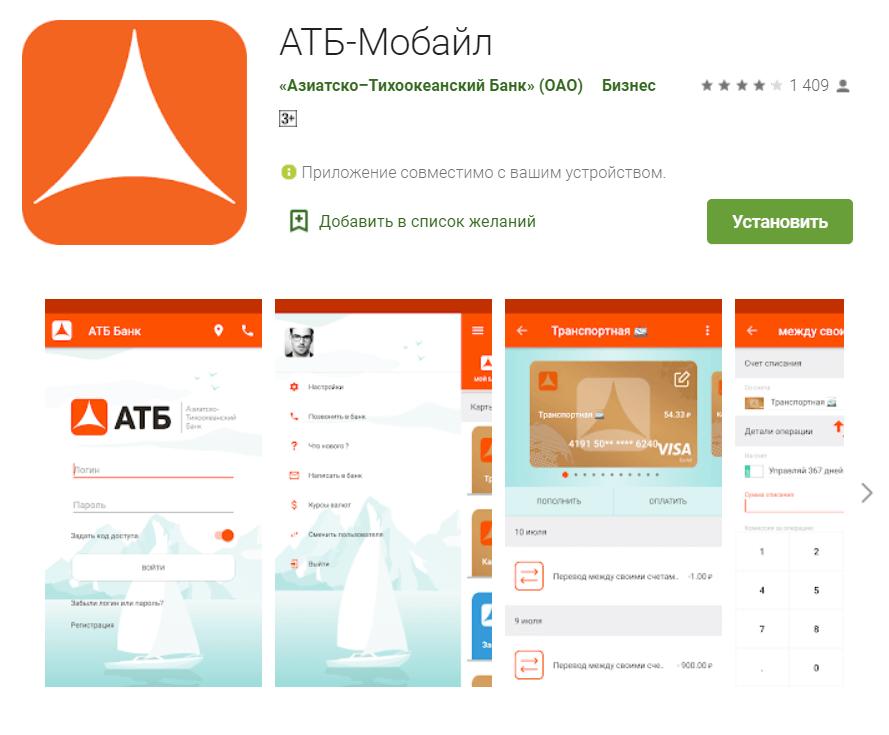 АТБ мобильное приложение