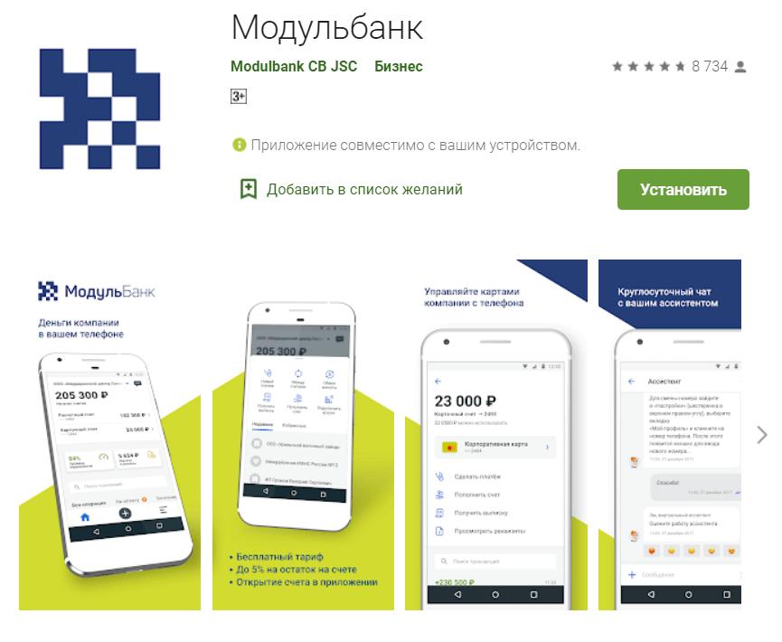Модульбанк мобильное приложение