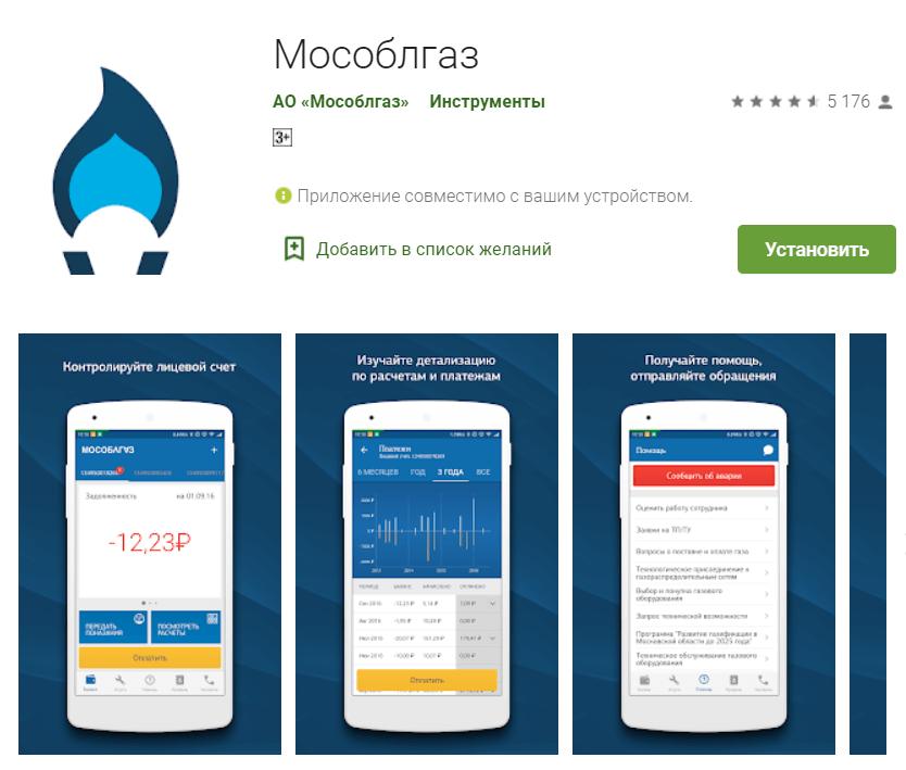 Мособлгаз мобильное приложение