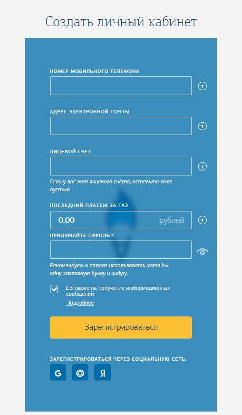 Мособлгаз регистрация