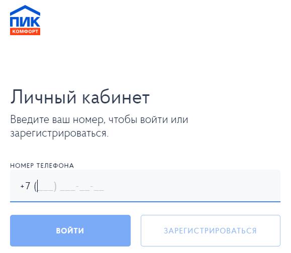 ПИК Комфорт вход и регистрация