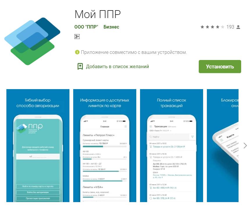 ППР мобильное приложение