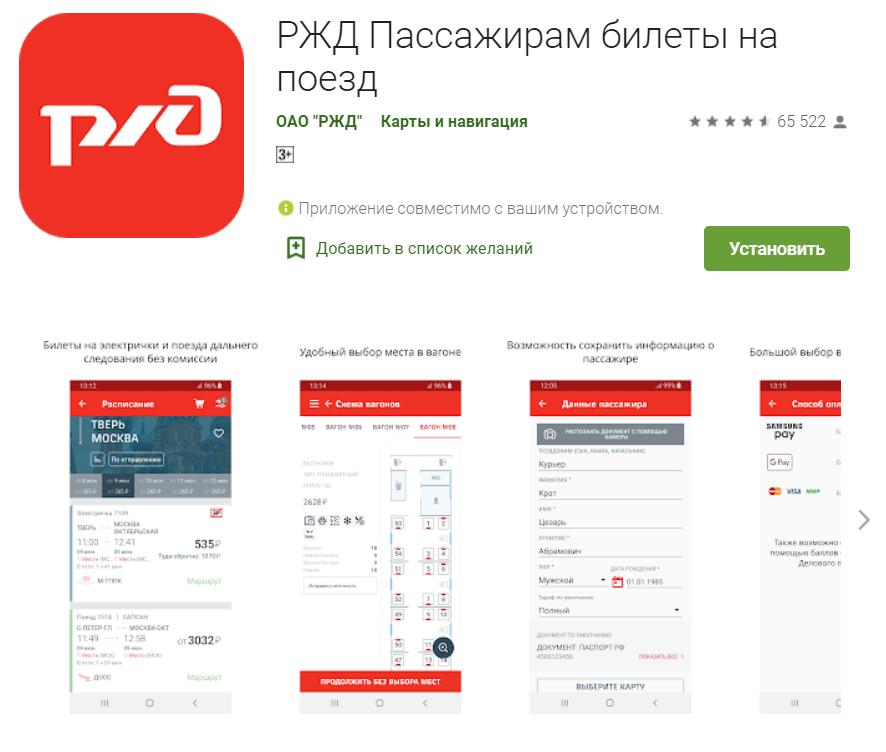 РЖД мобильное приложение