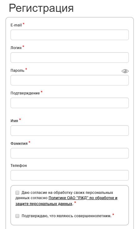 РЖД регистрация