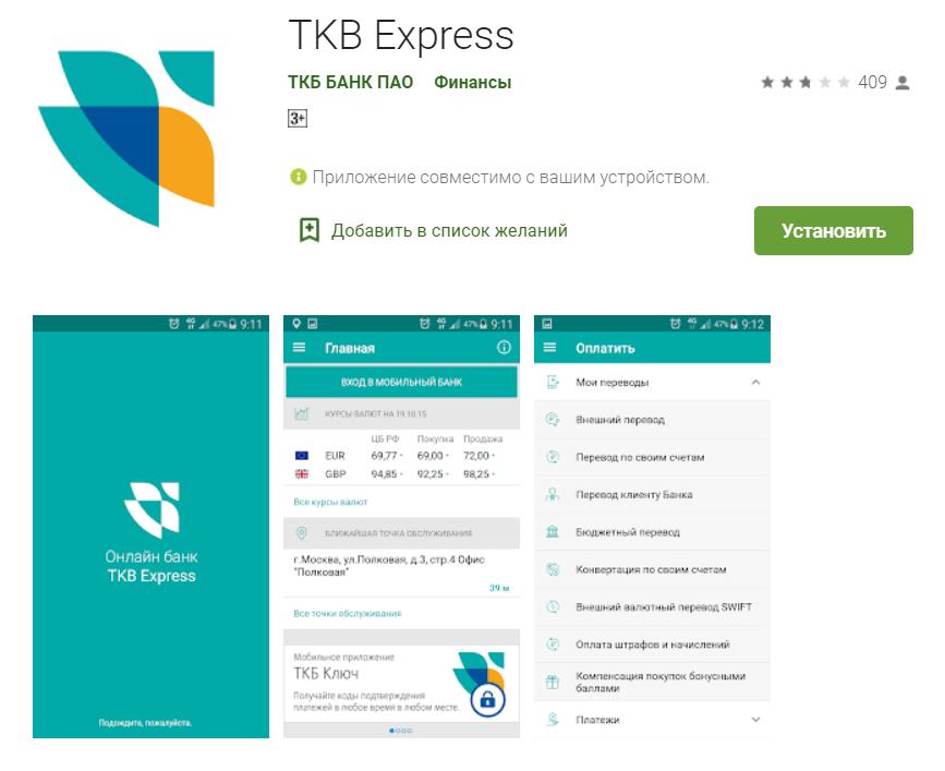 ТКБ мобильное приложение
