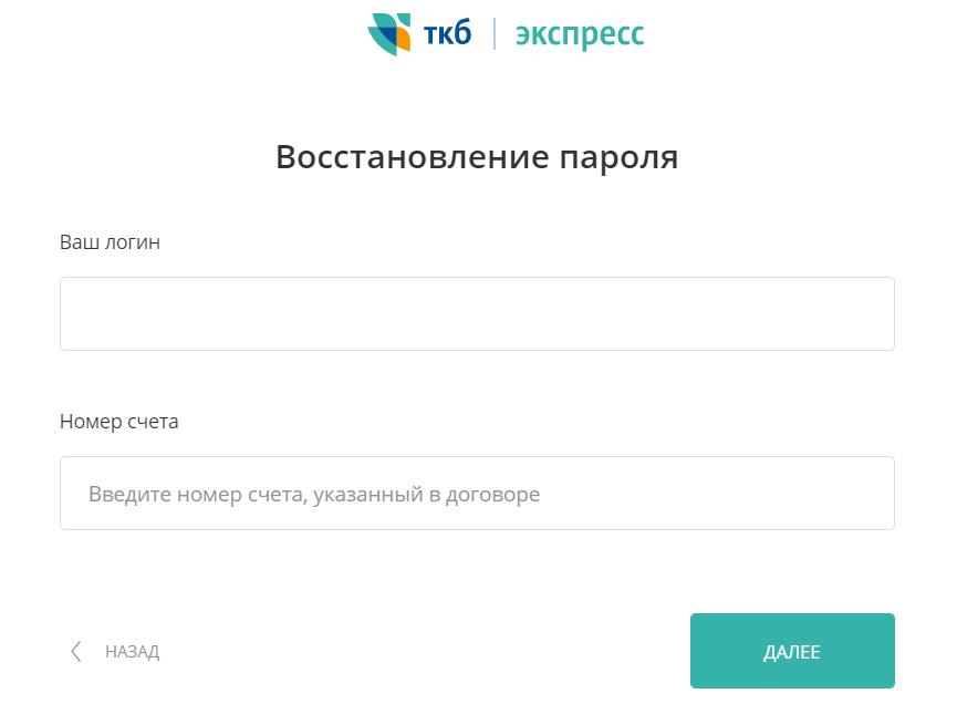 ТКБ восстановление пароля