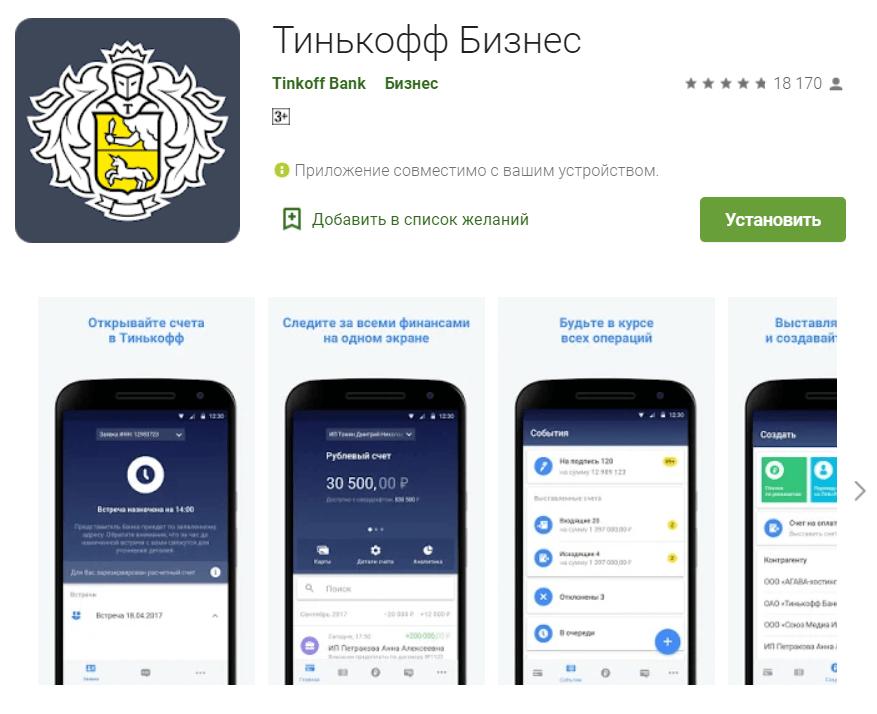 Тинькофф Бизнес мобильное приложение