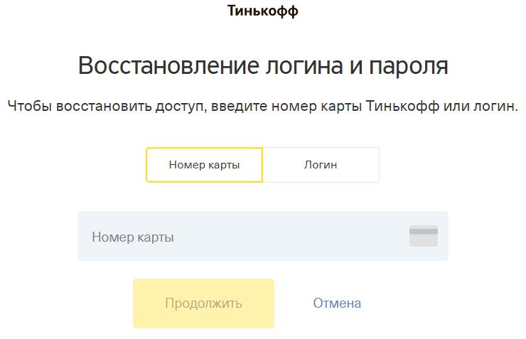 Тинькофф Бизнес восстановление логина и пароля