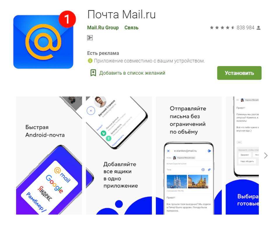 Мобильное приложение мэил ру