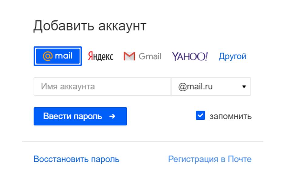 Вход в Мэил.ру