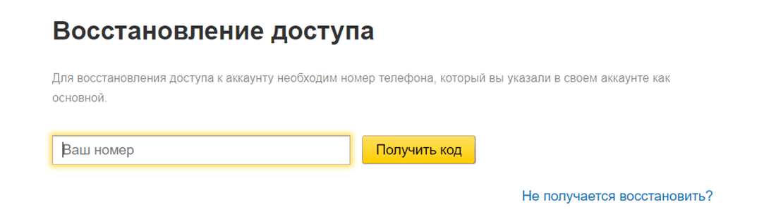 пароль яндекс мэил