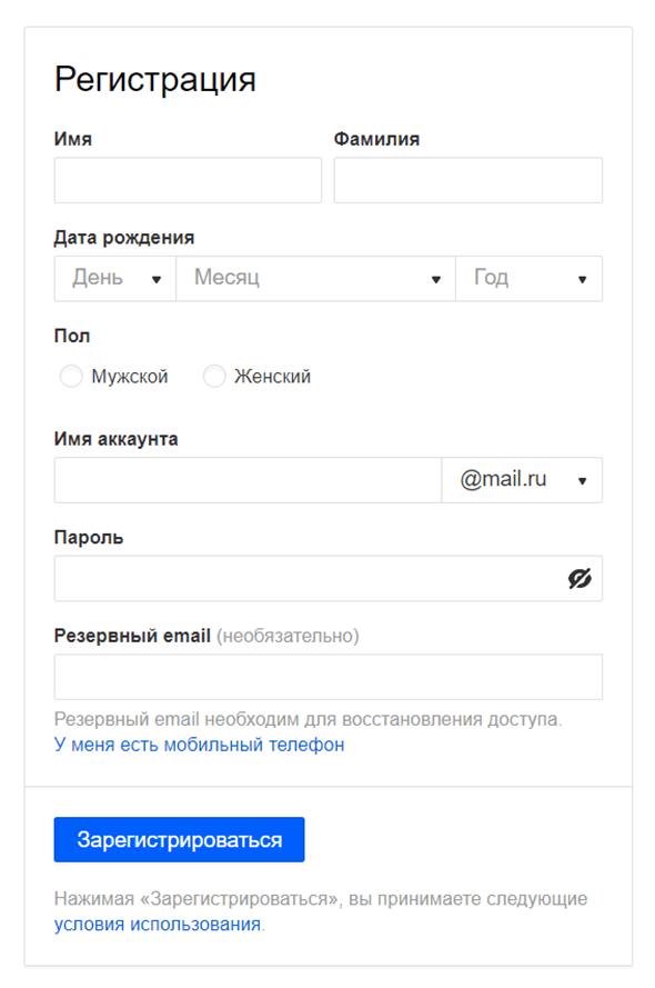 регистрация Мэил.ру