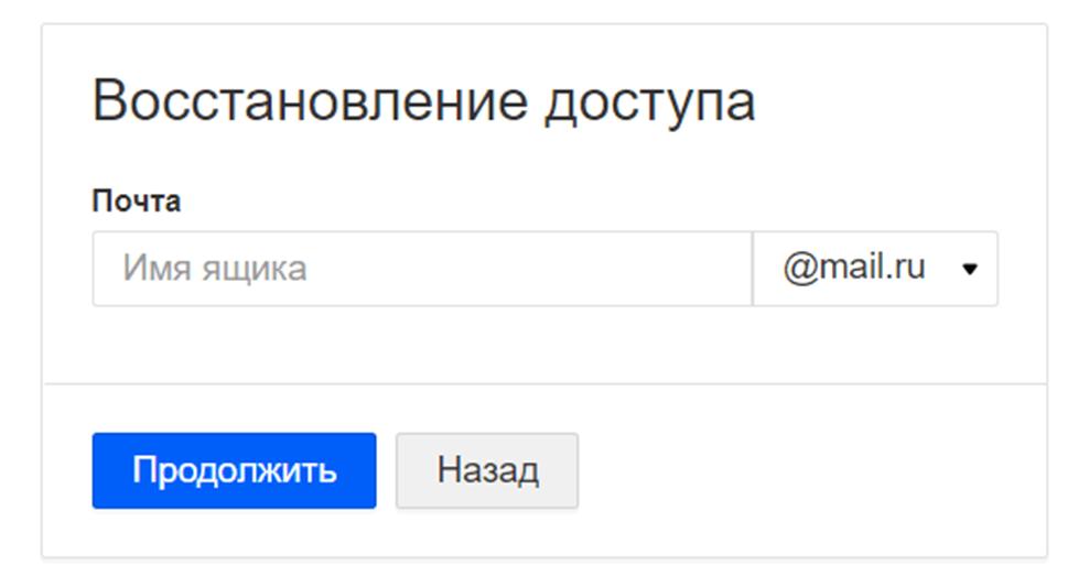 восстановить пароль Мэил.ру