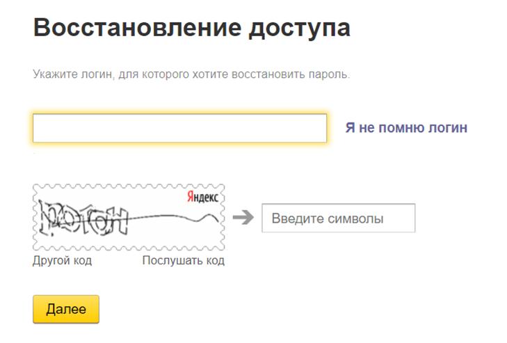 восстановить парол яндекс почта