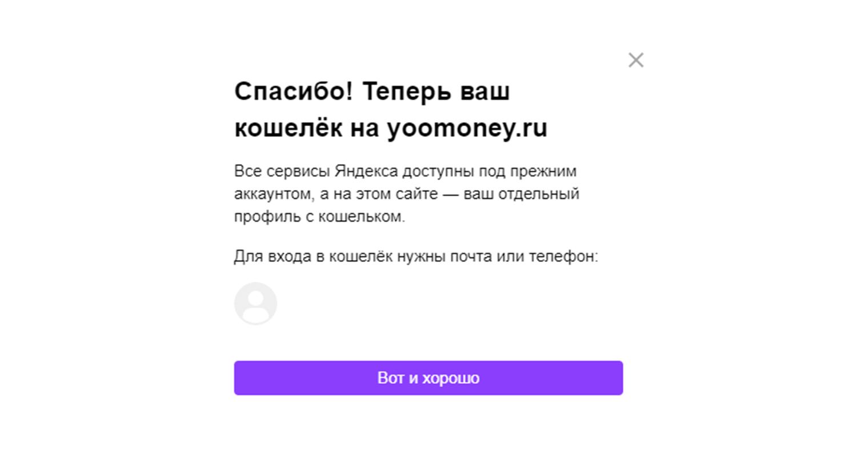 Яндекс Деньги Юмани