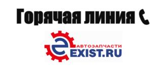 Горячая линия Exist Ru
