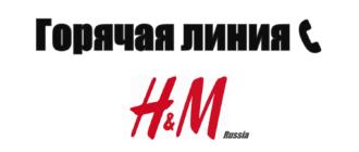 Горячая линия H&M Россия