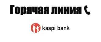 Горячая линия Каспий Банк