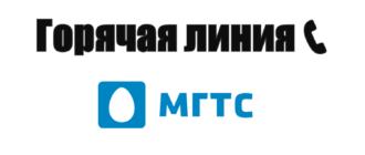 Горячая линия МГТС