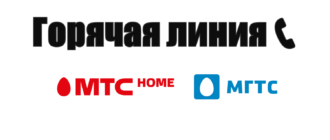 Горячая линия МГТС Интернет