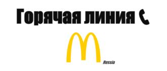 Горячая линия McDonalds Россия
